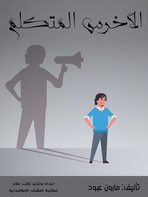 cover image of الأخرس المتكلم