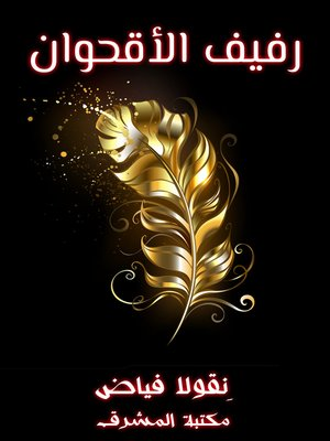 cover image of رفيف الأقحوان