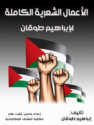 cover image of الأعمال الشعرية الكاملة
