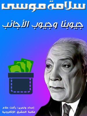 cover image of جيوبنا وجيوب الأجانب
