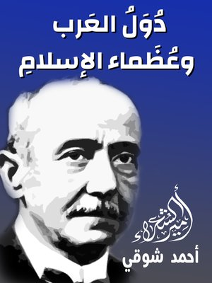 cover image of دُوَلُ العَرب وعُظَماء الإسلامِ