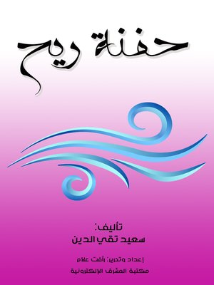 cover image of حفنة ريح