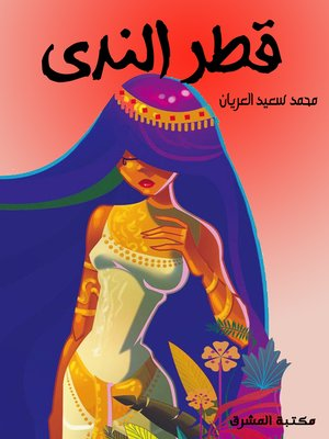 cover image of قطر الندى