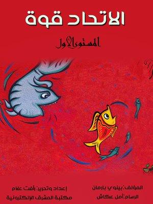 cover image of الاتحاد قوة