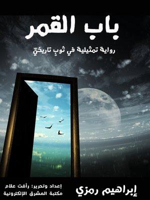 cover image of باب القمر