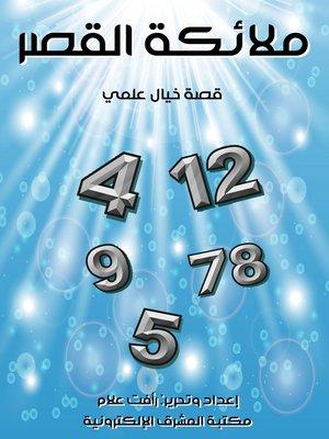 cover image of ملائكة القصر