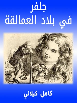 cover image of جلفر2 في بلاد العمالقة