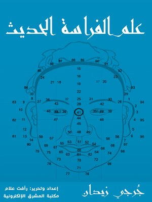 cover image of علم الفراسة الحديث