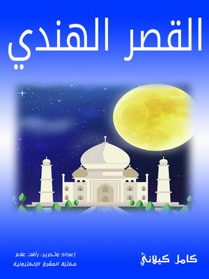 cover image of القصر الهندي