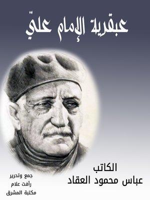 cover image of عبقرية الإمام عليّ