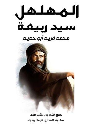 cover image of المهلهل سيد ربيعة