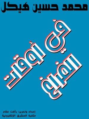 cover image of في أوقات الفراغ