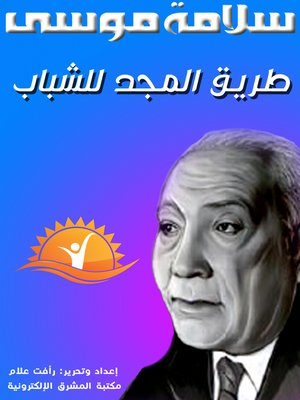 cover image of طريق المجد للشباب