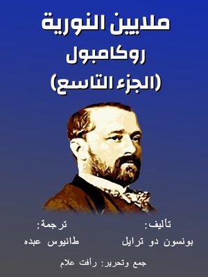 cover image of روكامبول (الجزء التاسع)