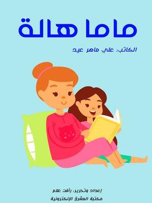 cover image of ماما هالة