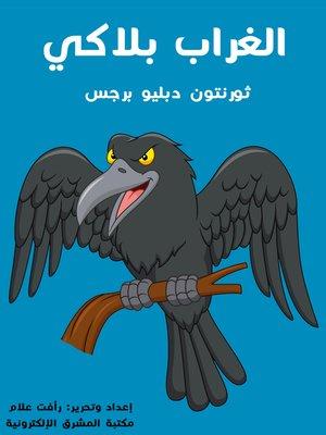 cover image of الْغُرَابُ بلاكي