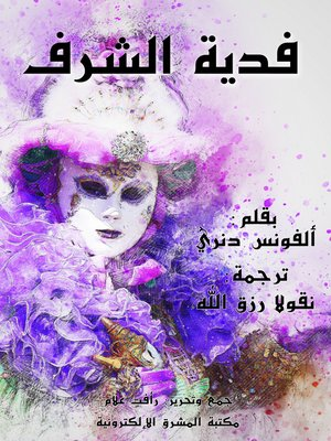 cover image of فدية الشرف
