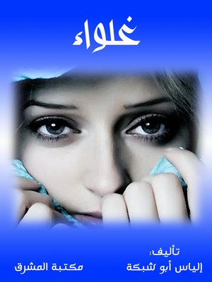 cover image of غلواء
