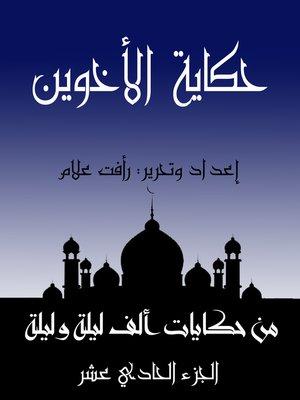 cover image of حكاية الأخوين