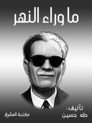 cover image of ماوراء النهر