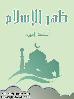 cover image of ظهر الإسلام