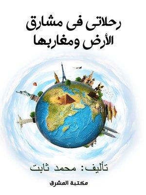 cover image of رحلاتي في مشارق الأرض ومغاربها