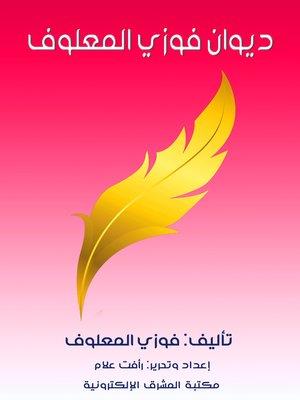 cover image of ديوان فوزي المعلوف