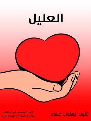 cover image of العليل
