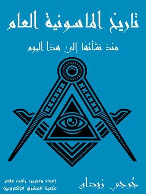 cover image of تاريخ الماسونية العام