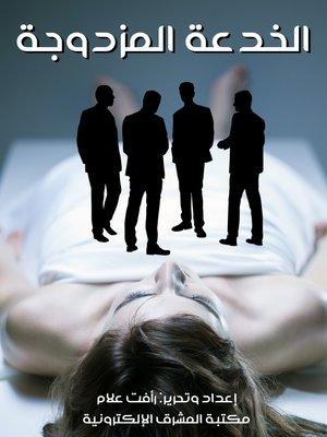 cover image of الخدعة المزدوجة