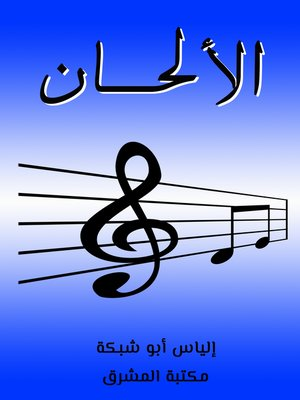 cover image of الألحان