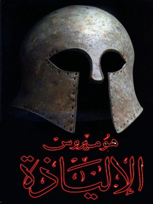 cover image of الإليــــــاذة