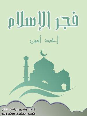 cover image of فجر الإسلام