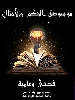 cover image of موسوعة الحكم والأمثال - فصحى وعامية