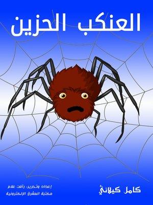 cover image of العنكب الحزين
