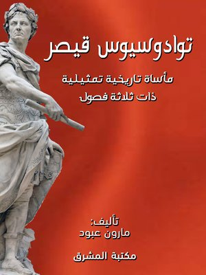 cover image of توادوسيوس قيصر