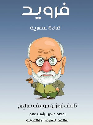 cover image of فرويد