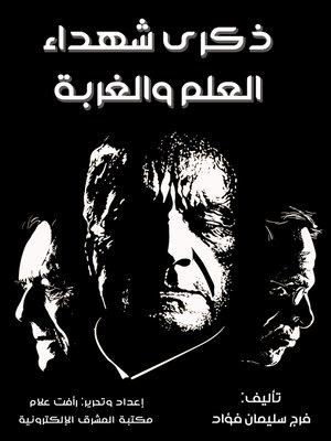 cover image of ذكرى شهداء العلم والغربة