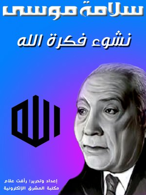 cover image of نشوء فكرة الله