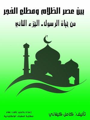 cover image of بين عصر الظلام ومطلع الفجر