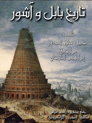 cover image of تاريخ بابل وآشور