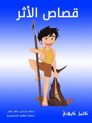 cover image of قصاص الأثر