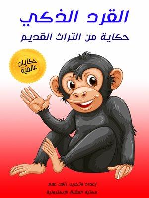 cover image of القرد الذكي