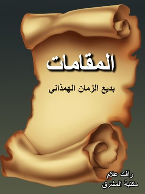 cover image of المقامات