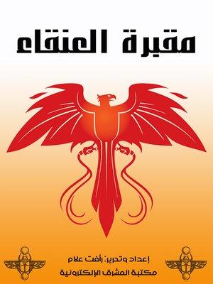 cover image of مقبرة العنقاء
