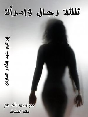 cover image of ثلاث رجال وامرأة