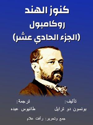 cover image of روكامبول (الجزء الحادي عشر)