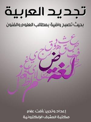 cover image of تجديد العربية