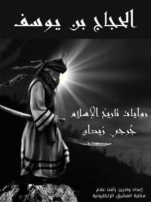 cover image of الحجاج بن يوسف