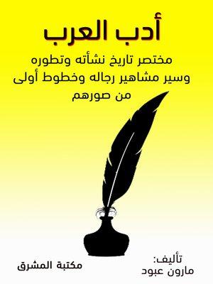 cover image of أدب العرب